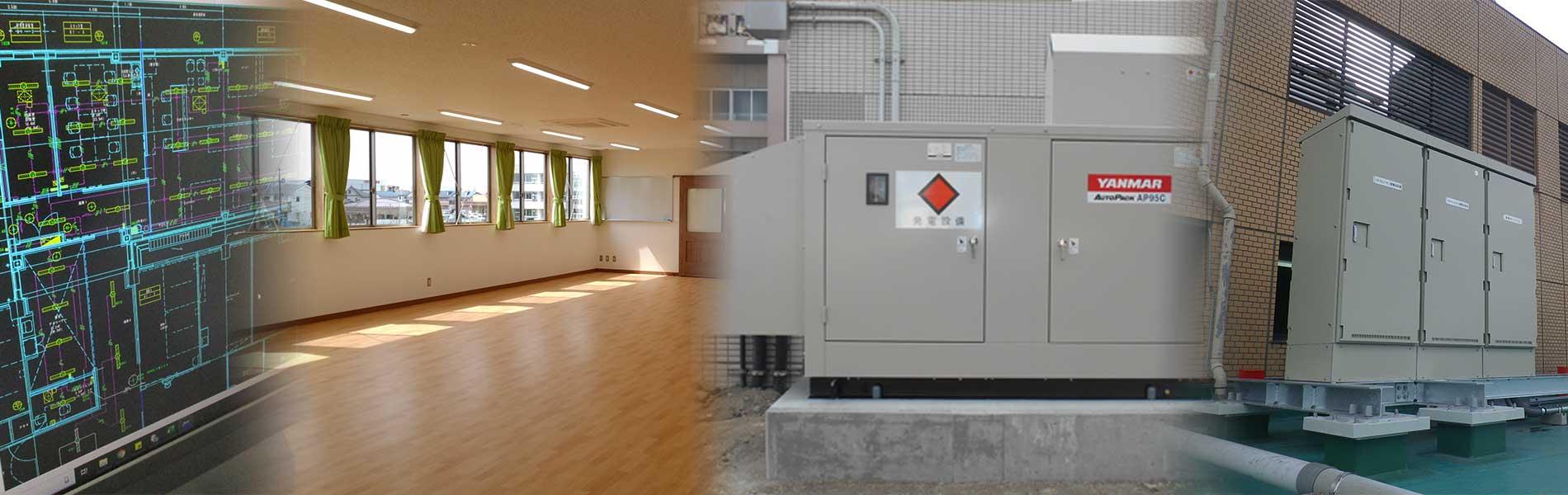 電気設備 設計・施工